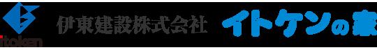 伊藤建設株式会社イトケンの家